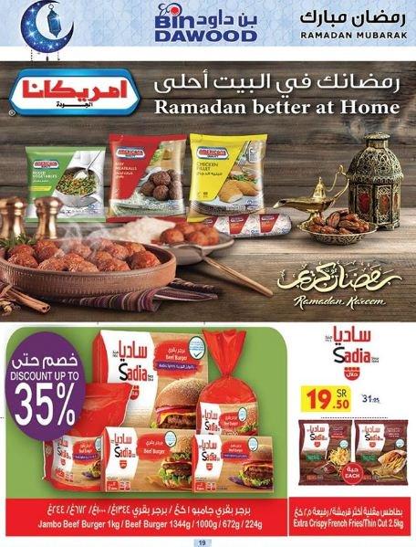 عروض Bin Dawood في رمضان سلع غذائية